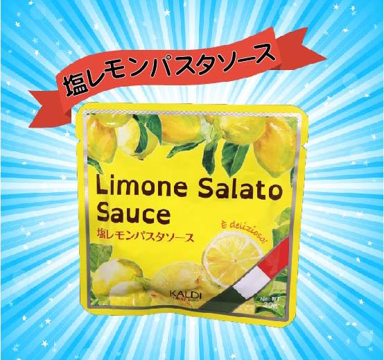 レモン ソース カルディ パスタ